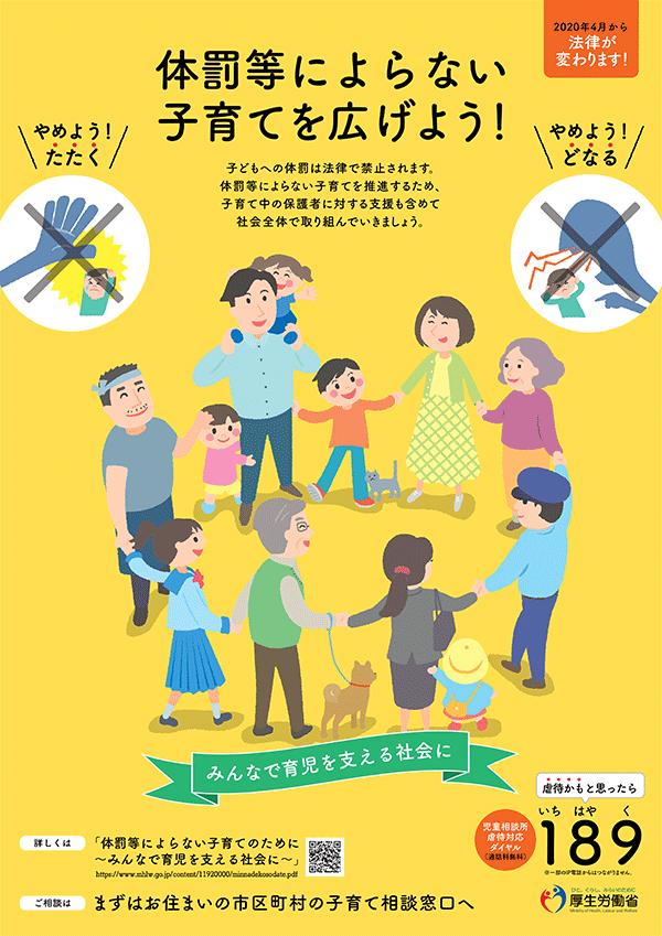 「体罰等によらない子育てのために」啓発ポスター