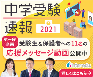 中学受験速報2021