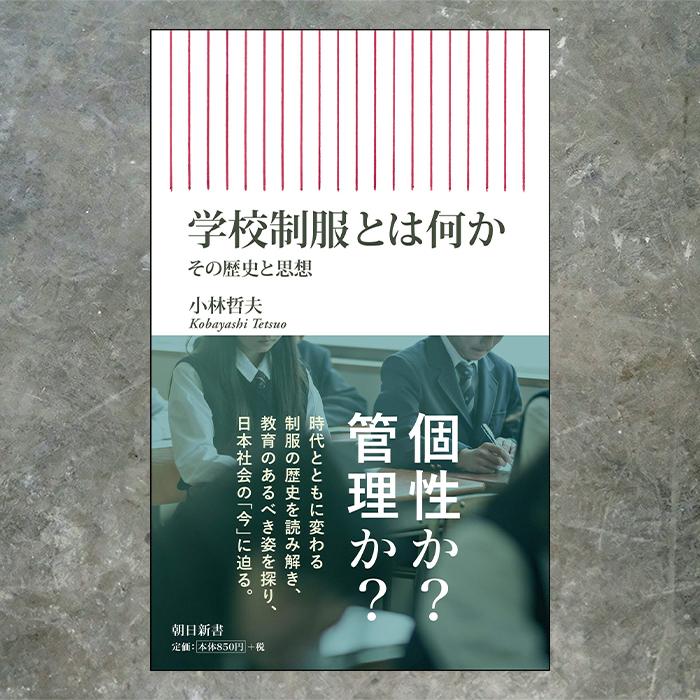 「個性?管理?奥深い学校制服の歴史と実情から見える日本社会の今」記事サムネイル