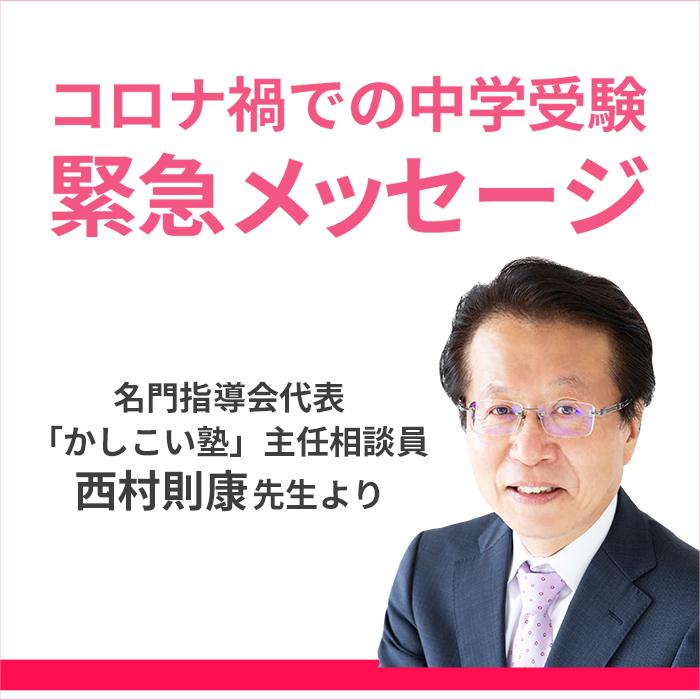 「コロナ禍での2021年中学受験 入試本番に向けて、西村則康先生からの動画緊急メッセージ!」記事サムネイル