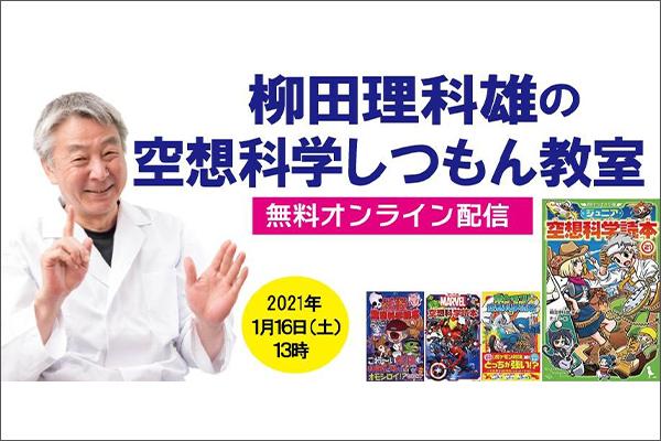 「柳田理科雄の空想科学しつもん教室」無料オンライン配信