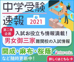 中学受験速報2021_開成・麻布・桜蔭の情報掲載