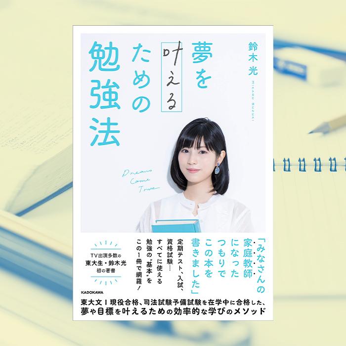 「すべての学生・社会人へ!東大生・鈴木光さんの初著書『夢を叶えるための勉強法』をプレゼント」記事サムネイル