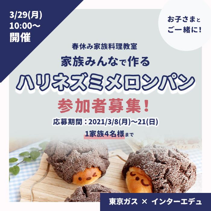 「参加者募集!【春休み特別企画】家族みんなで作る動物メロンパン」記事サムネイル