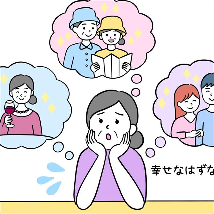 「幸福感を感じない…。幸せなはずなのに心が満たされないのはなぜ?」記事サムネイル