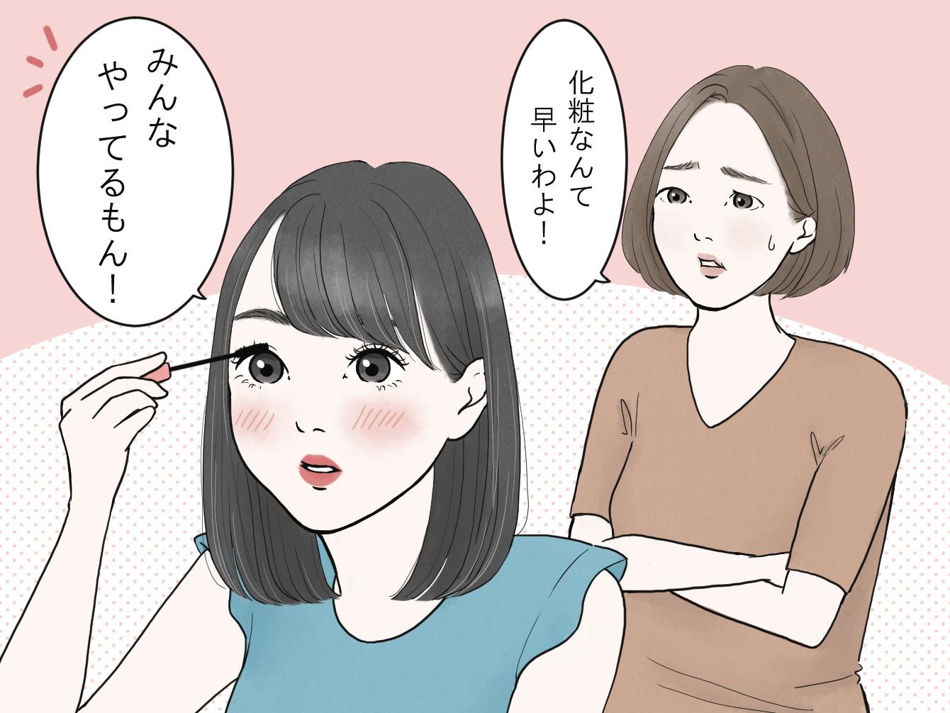 《お悩み》中3の娘の化粧をやめさせるには?