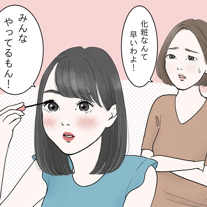 「まだ早い!中3娘の化粧をやめさせたい」記事サムネイル