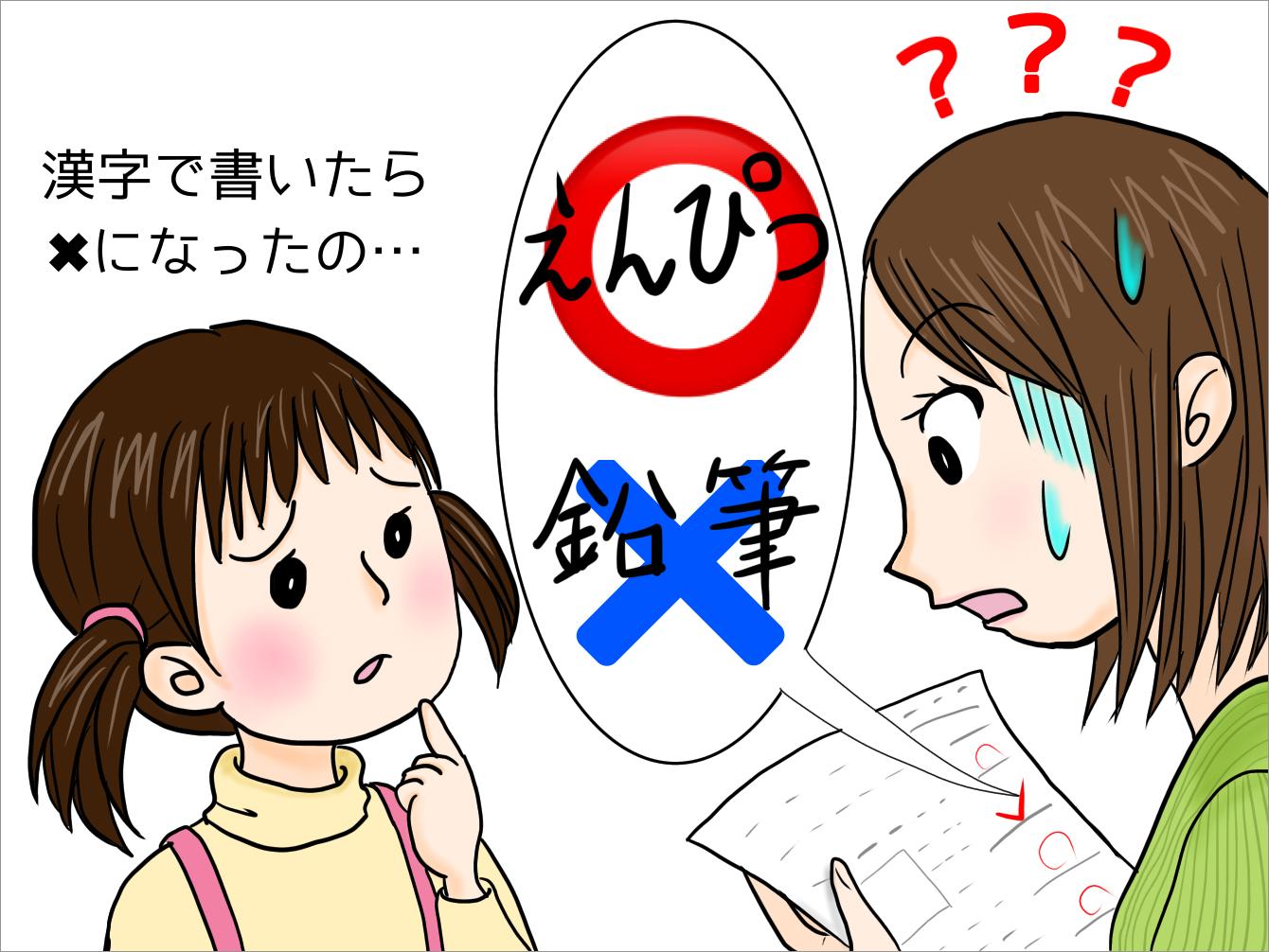 《お悩み》習っていない漢字を書いてはダメ?