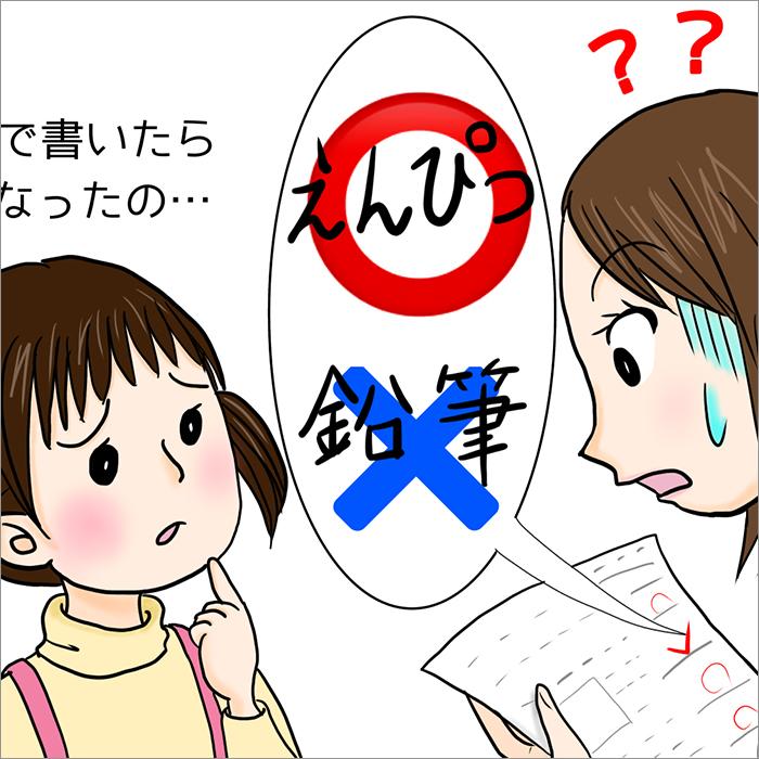 「習っていない漢字を書いたら減点に!先生の採点方法に疑問」記事サムネイル