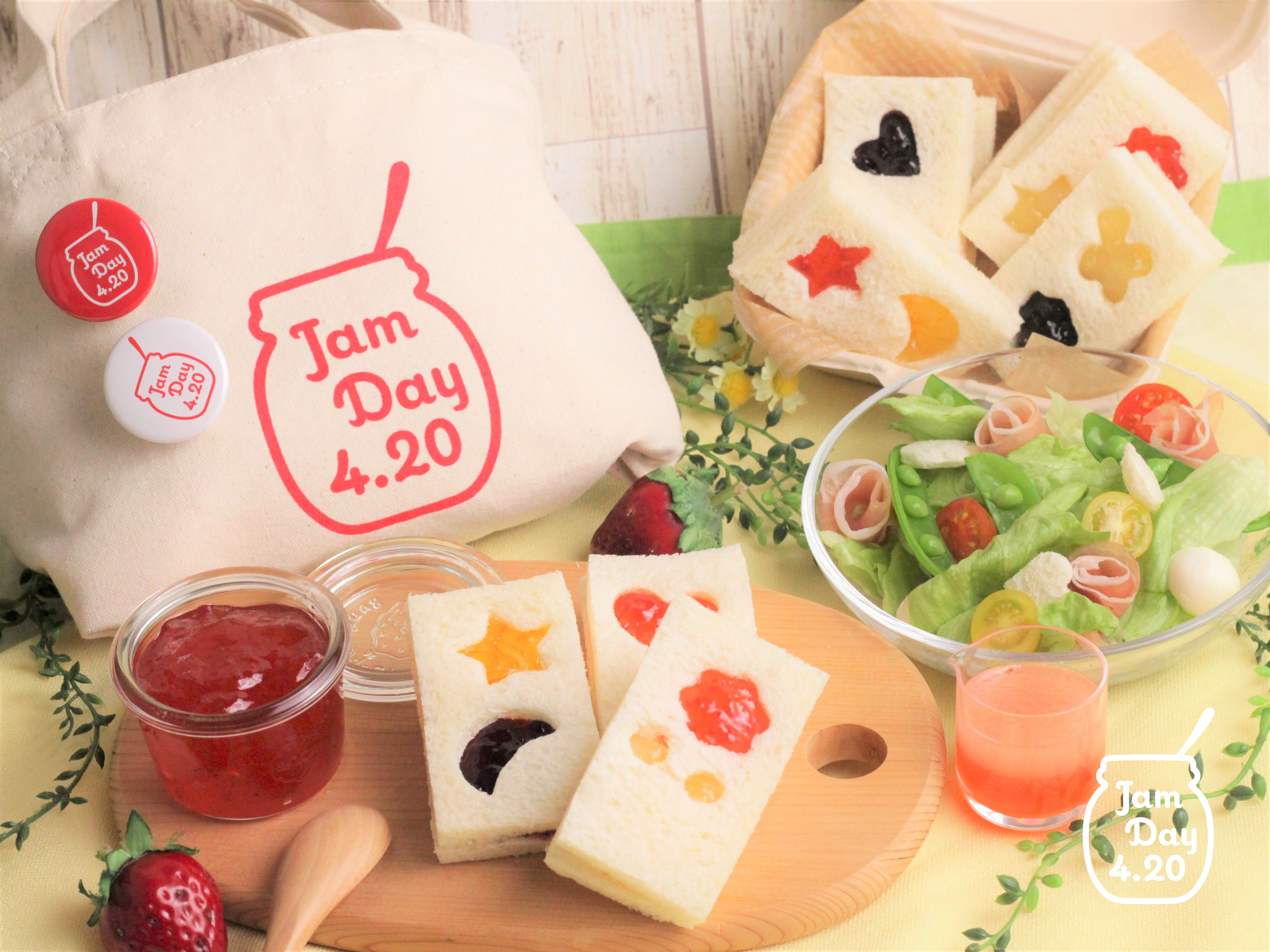 【東京ガス親子オンライン料理教室】かわいいジャムの日グッズをプレゼント♪~ジャムがもっと好きになるオンライン料理教室~