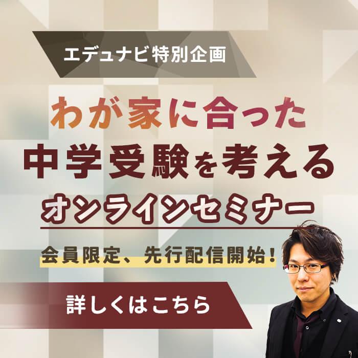 「矢萩邦彦先生によるオンラインセミナー「わが家に合った中学受験を考える」先行配信いよいよスタート!」記事サムネイル