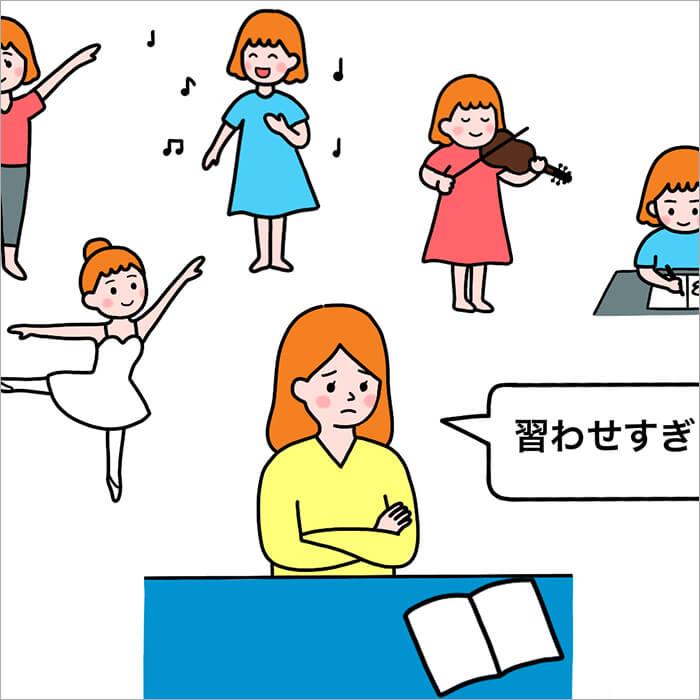 時間管理がタイヘン!!小学校1年生で習い事5つは多すぎ?