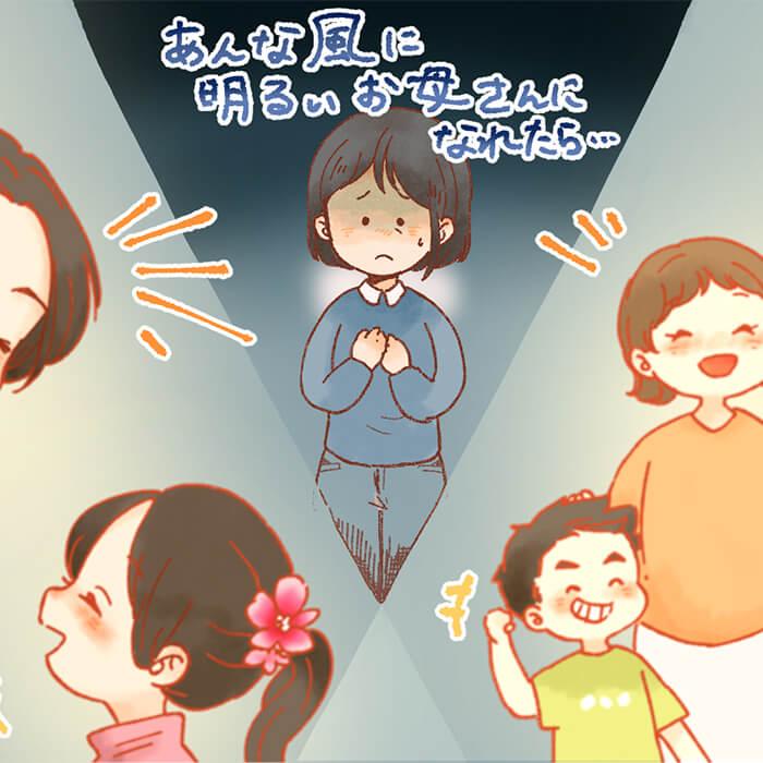 子どもの前では明るくするべき?子どもが幸せになる母親の態度って?