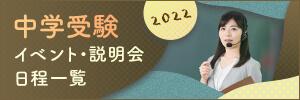 【2022年中学受験】イベント・説明会日程一覧(先生)