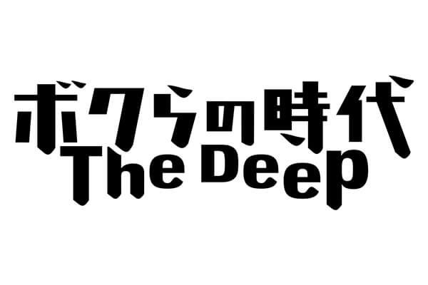 オンライントークライブ「ボクらの時代TheDeep#3」中学受験のスペシャリスト