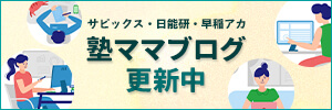 塾ママブログ更新中