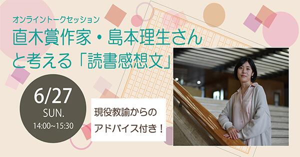 「直木賞作家・島本理生さんと考える『読書感想文』」