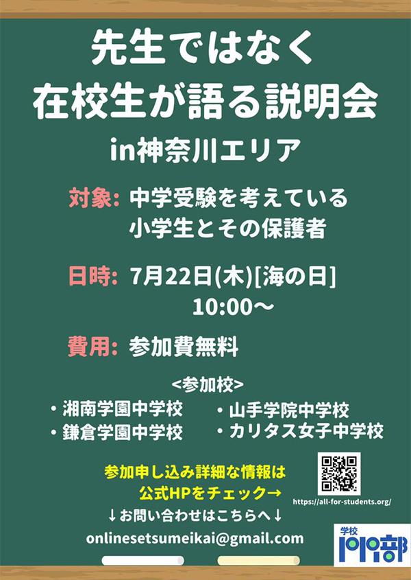 学校PR部 現役中高生によるオンライン学校説明会