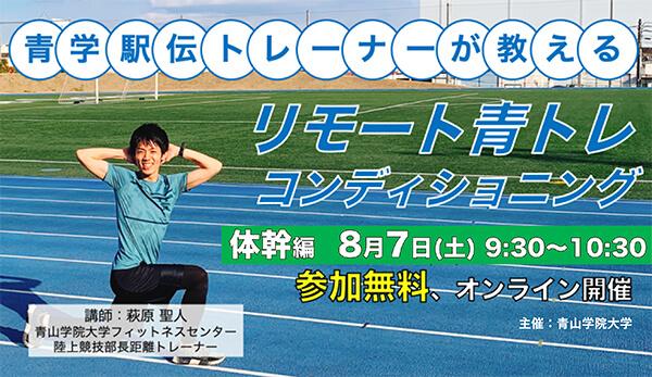 夏休みにリモート青トレコンディショニングを体験しよう!