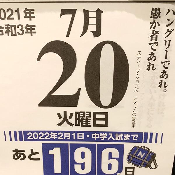 日能研カレンダー