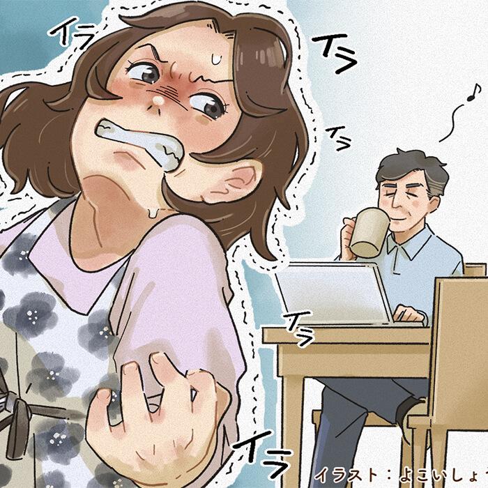 「夫と一緒が落ち着かない!イライラするこの気持ちどうすれば…」記事サムネイル
