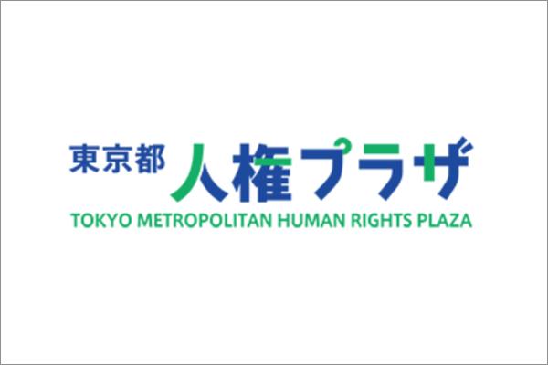 令和3年度東京都人権プラザ第1回子供人権教室