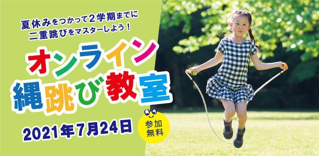 夏休みをつかって2学期までに二重跳びをマスターしよう! 小学生のためのオンライン縄跳び教室