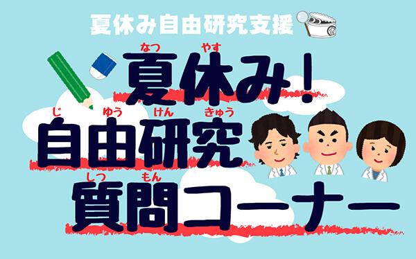 ふなばし三番瀬環境学習館「夏休み! 自由研究質問コーナー」