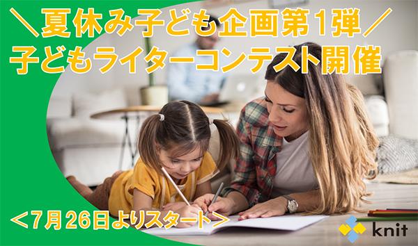 夏休み子ども企画第1弾:子どもライターコンテスト