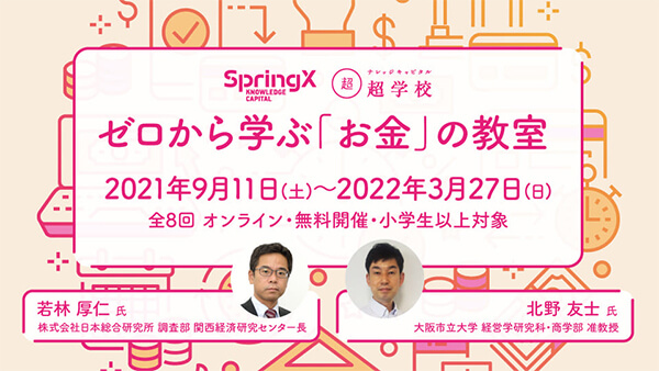【SpringX 超学校】ゼロから学ぶ「お金」の教室