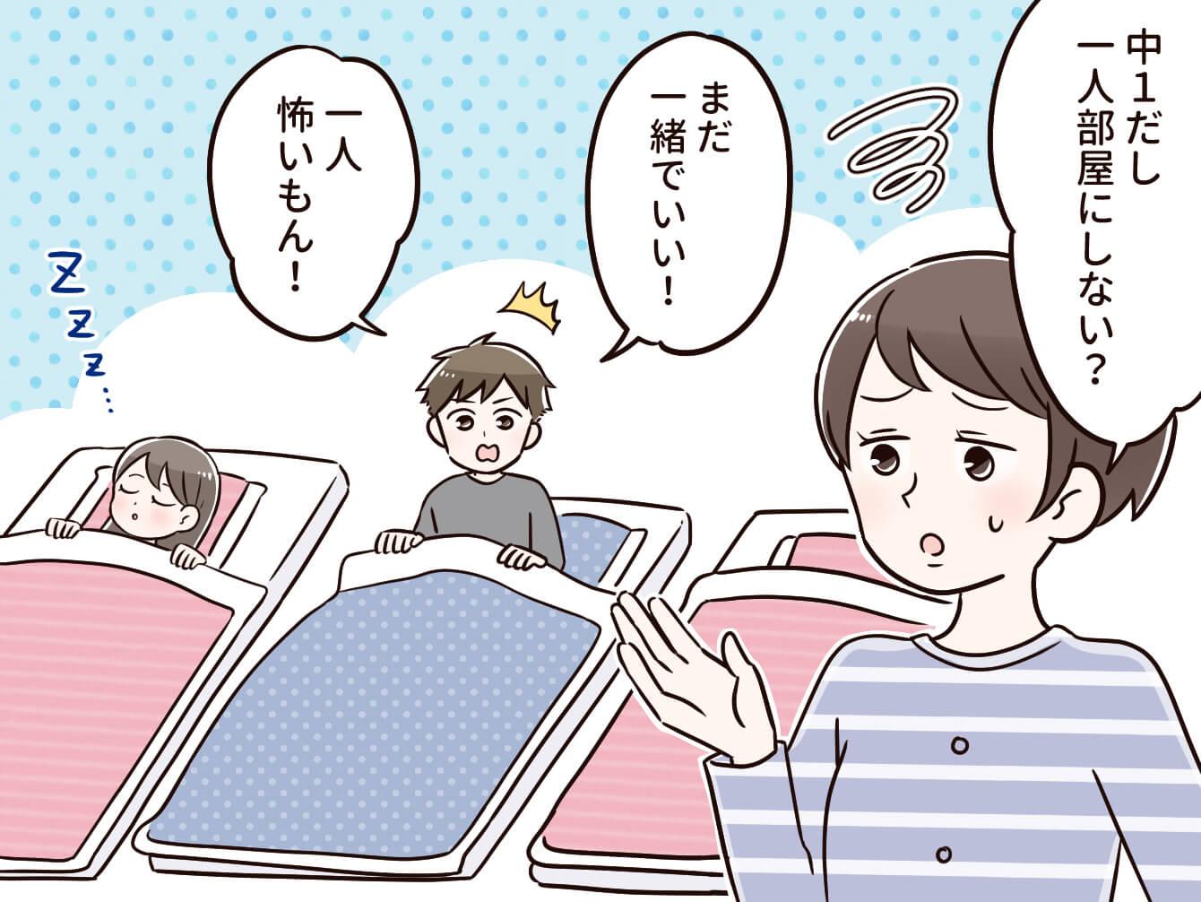 《お悩み》息子よ、いつまで一緒に寝るの?