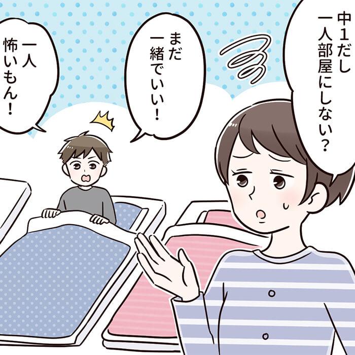 「一人部屋を嫌がって母親・姉と同じ部屋で寝る中1息子…このままでいいの?」記事サムネイル