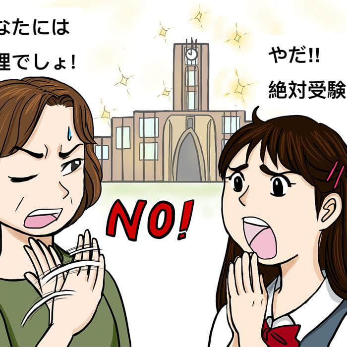 「大学受験 高望みしすぎる娘に疲れてキレそう…」記事サムネイル