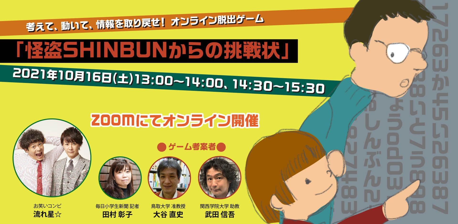 新聞で謎解きゲーム!『考えて、動いて、情報を取り戻せ!「怪盗SHINBUNからの挑戦状」』オンライン