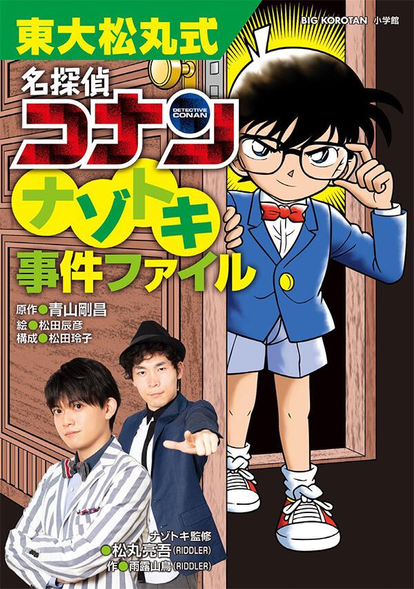 松丸亮吾さんのナゾトキと名探偵コナンが合体!