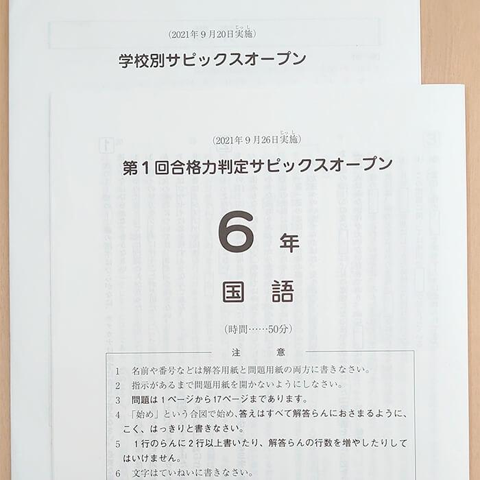 「サピックス6年生、模試を受ける理由と活用方法について【さくら子 vol.11】」記事サムネイル