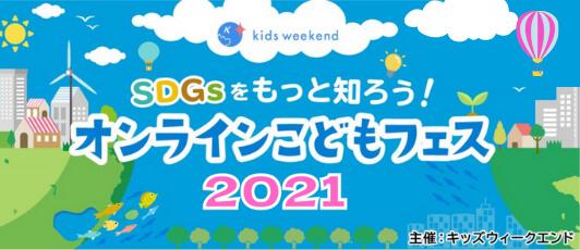 キッズウィークエンド「SDGsをもっと知ろう!オンラインこどもフェス2021」