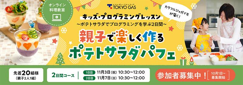 東京ガス「キッズ・プログラミングレッスン~ポテトサラダでプログラミングを学ぶ2日間~」