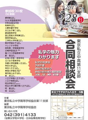 東京私立中高第11支部 合同相談会