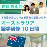 オーストラリア語学研修10日間