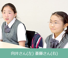 向井さん(左)、齋藤さん(右)