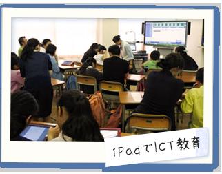 ICT教育の現場