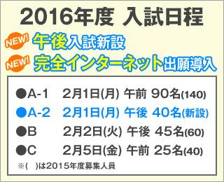 2016年度入試日程