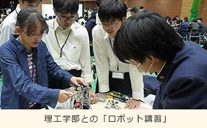 理工学部との「ロボット講習」