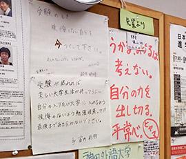 URCの壁に掲示されたメッセージ