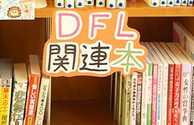 校内にはDFLに関することが見受けられました。