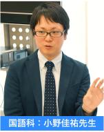 国語科:小野佳祐先生
