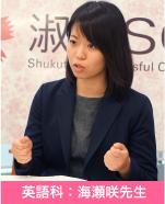 英語科:海瀬咲先生
