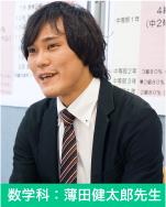 数学科:薄田健太郎先生